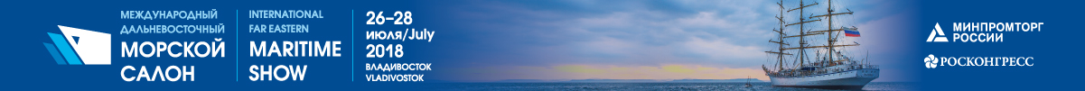 Международный дальневосточный морской салон (МДМС). ВЛАДИВОСТОК