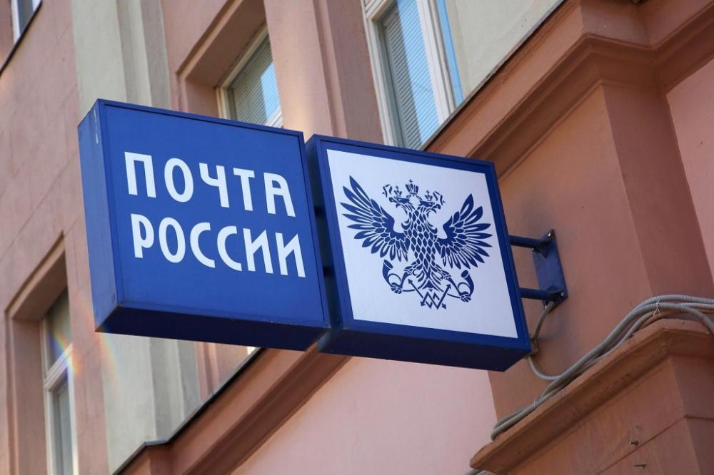 Услуги «Почты России» подорожали с1апреля