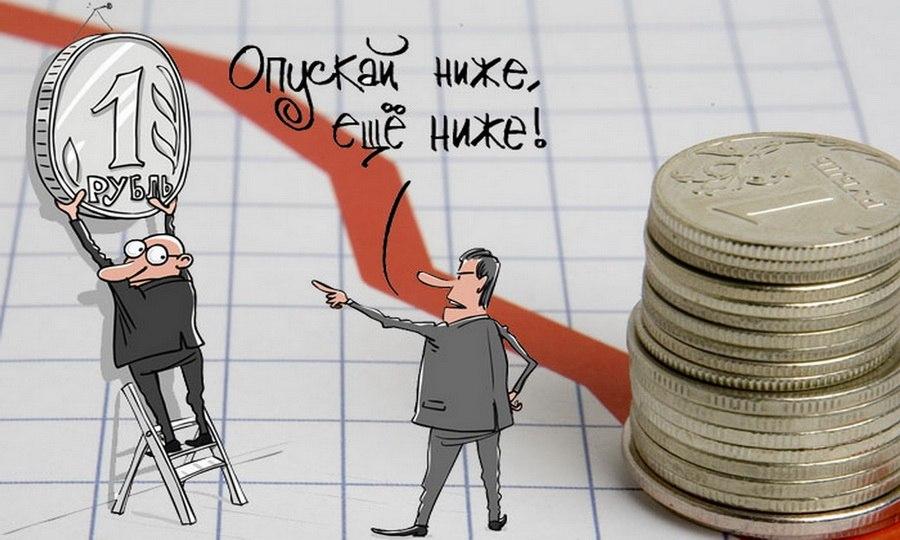 причины падения курса рубля возьмем это
